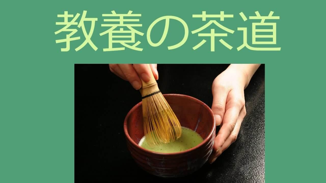 教養の茶道
