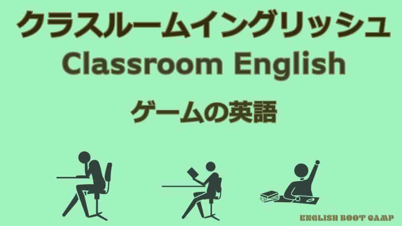 ゲームの英語