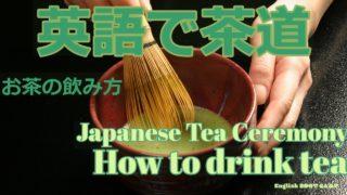お茶の飲み方