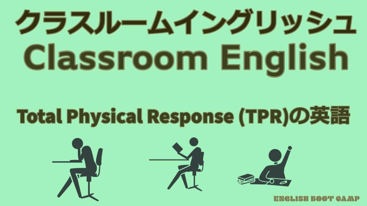 TPR(全身反応教授法)? TPRを英語の授業に取り入れてみよう