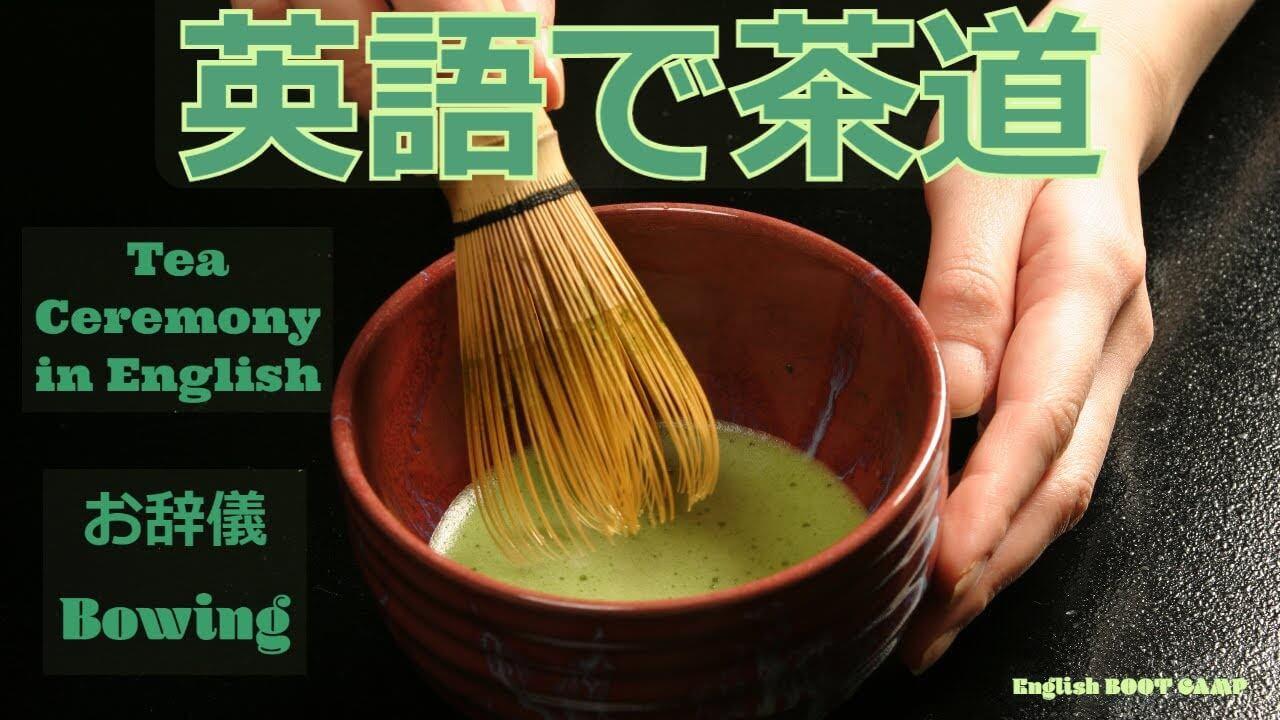 英語で茶道 お辞儀の仕方を英語で学ぶ 「日本文化を英語で」