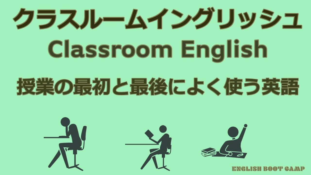 クラスルームイングリッシュ