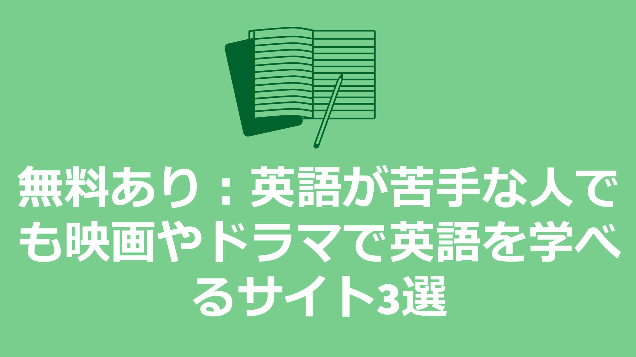 無料あり:英語が苦手な人でも映画やドラマで英語を学べるサイト3選