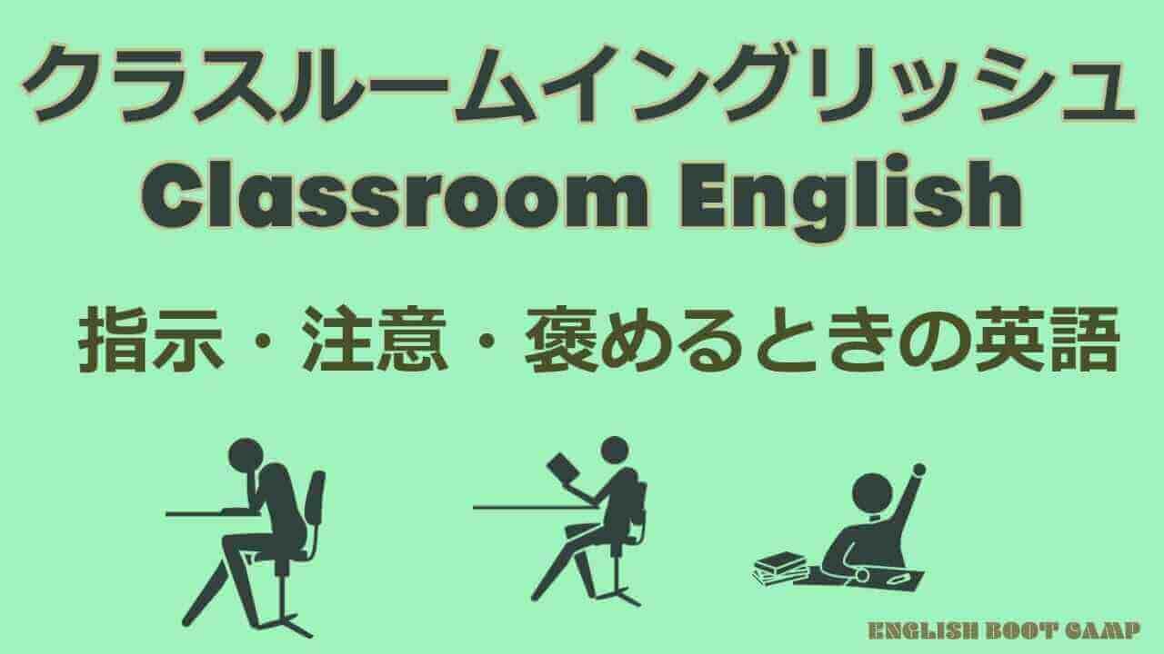 指示・注意などのクラスルームイングリッシュ