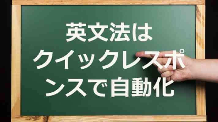 英文法は クイックレスポンスで自動化