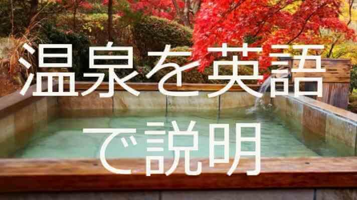 温泉を英語で説明