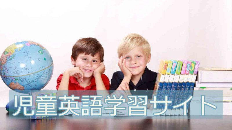 小学校の先生・児童英語講師のための【 児童英語学習サイト 】
