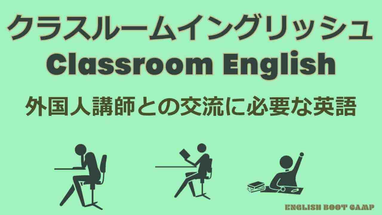 ALTとの交流の英語