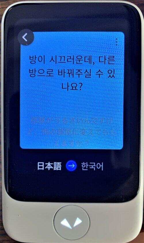 ポケトーク韓国語