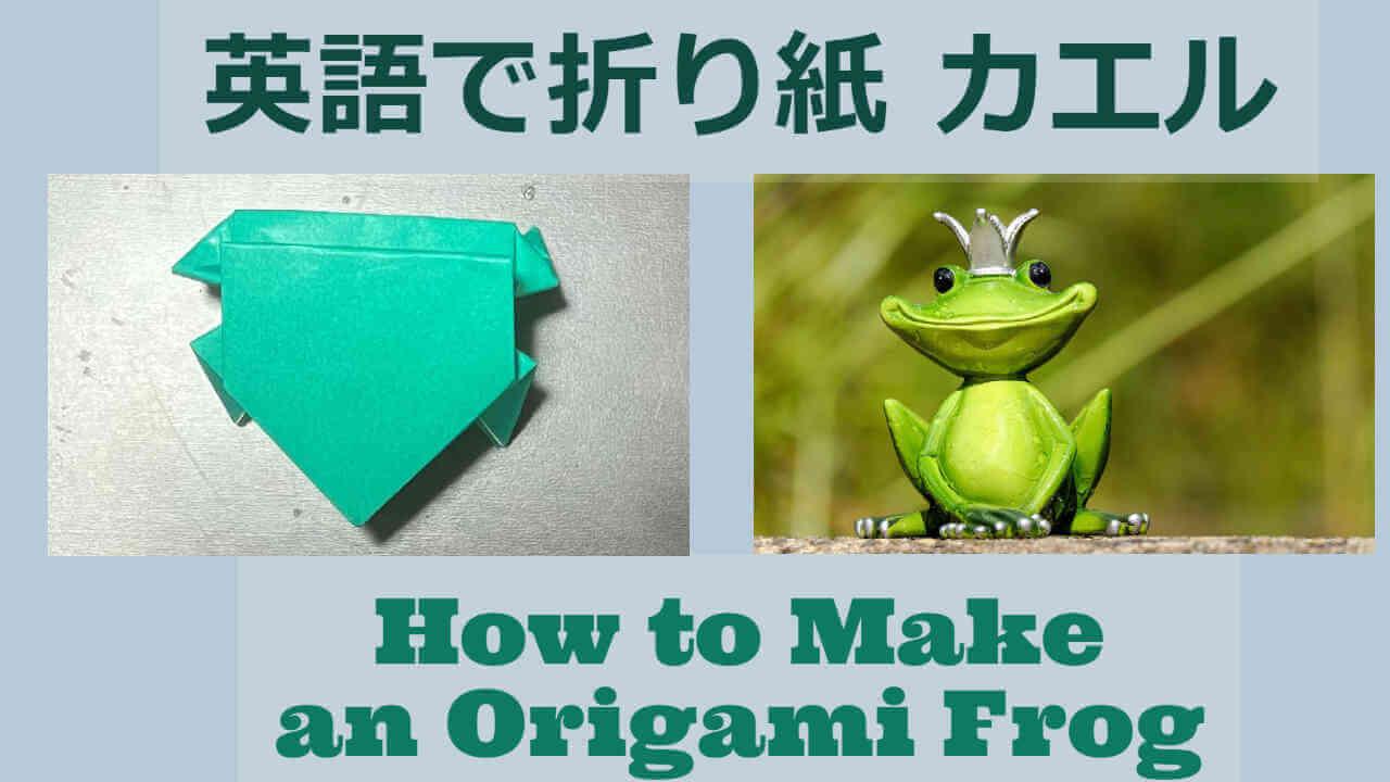 英語で折り紙 カエル