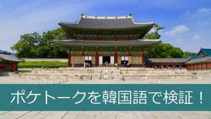 ポケトークを韓国語で検証