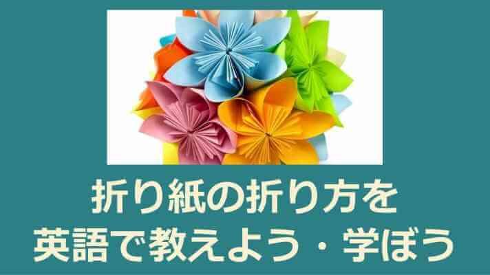 折り紙の折り方を英語で教えよう・学ぼう!