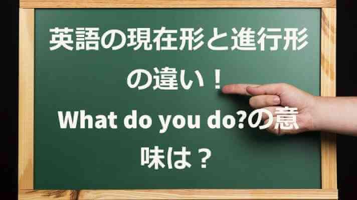 英語の現在形と進行形の違い!