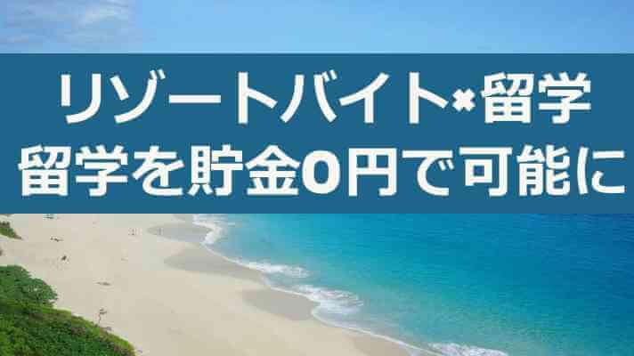 リゾートバイト×留学