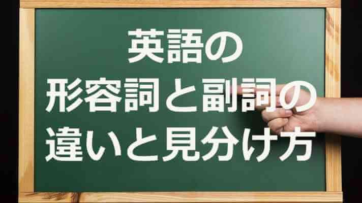英語の 形容詞と副詞の 違いと見分け方