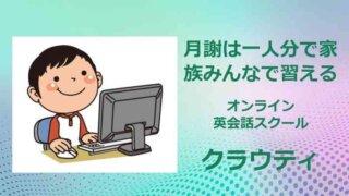 オンライン英会話スクール【クラウティ】