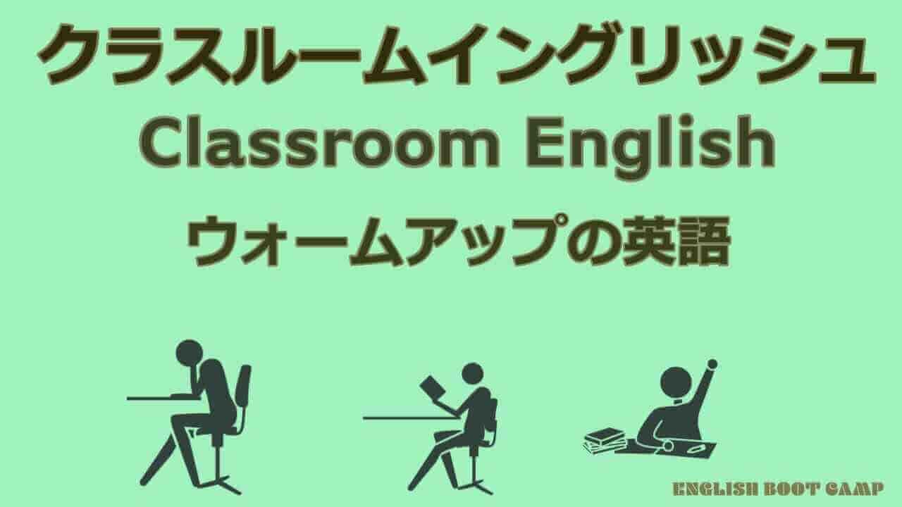 授業の最初と最後に使うクラスルームイングリッシュ