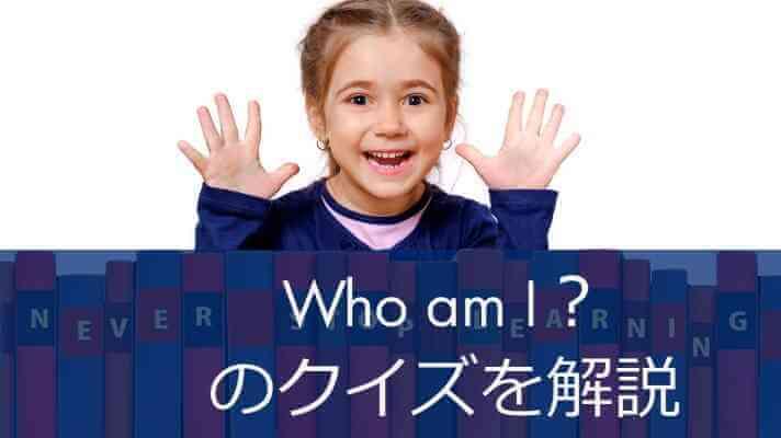 児童・小学生のための英語のクイズ・ゲーム【Who am I?】
