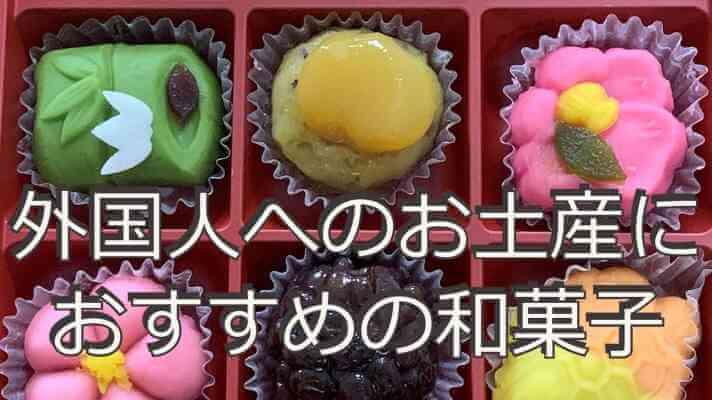 外国人へのお土産に おすすめの和菓子