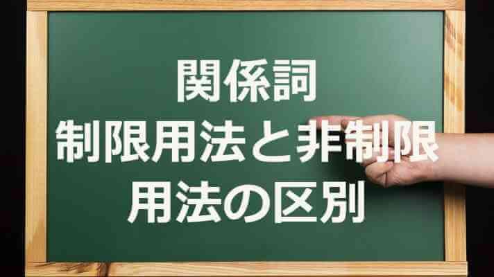 関係代名詞・関係副詞を習得しよう!制限用法と非制限用法の区別