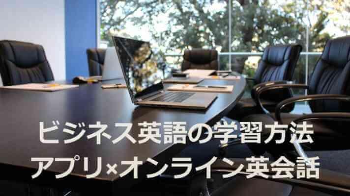 ビジネス英語のおすすめ学習方法【アプリ×オンライン英会話】