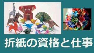 折紙の資格と仕事