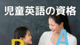 児童英語の資格