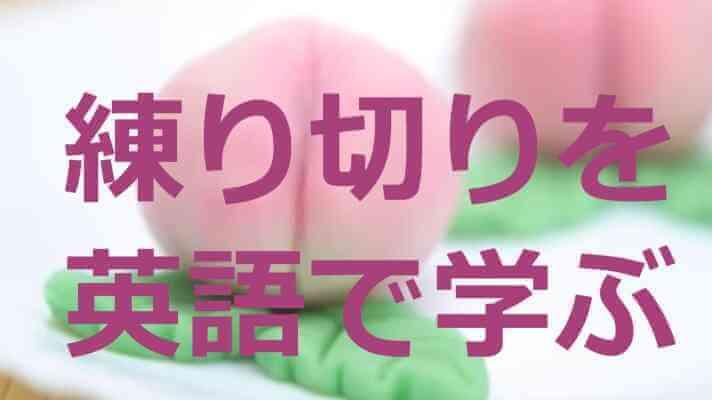 練り切りを英語で学ぶ